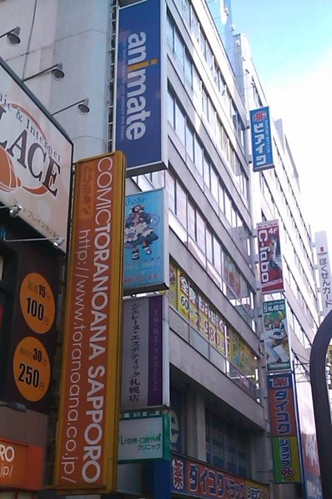 札幌のオタビル