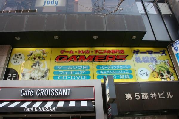 ゲーマーズ札幌店