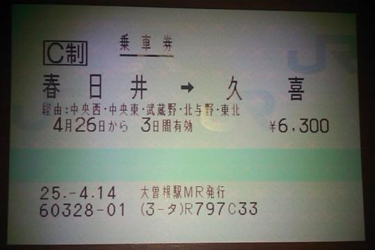 春日井→久喜の切符