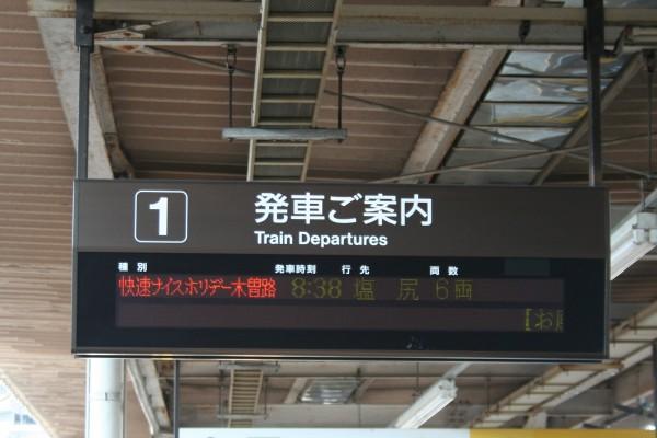 春日井駅1番線の電光掲示板に表示された快速ナイスホリデー木曽路