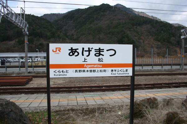 上松駅の看板