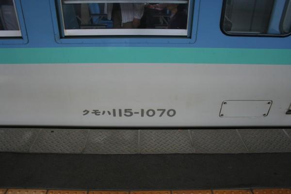 クモハ115-1070