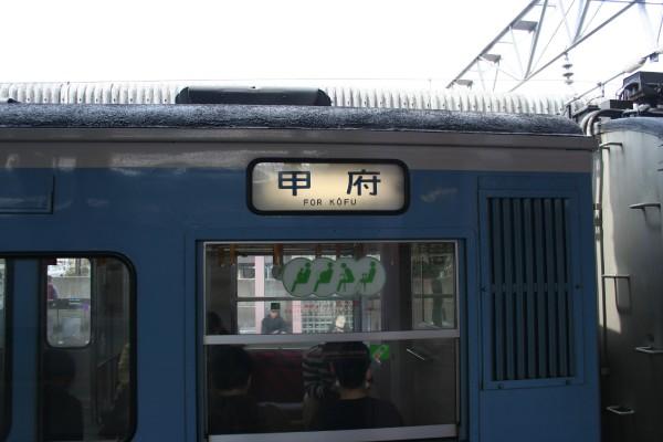 「甲府」の行先表示幕