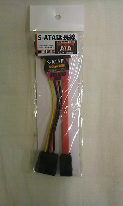 Serial ATA延長ケーブル。